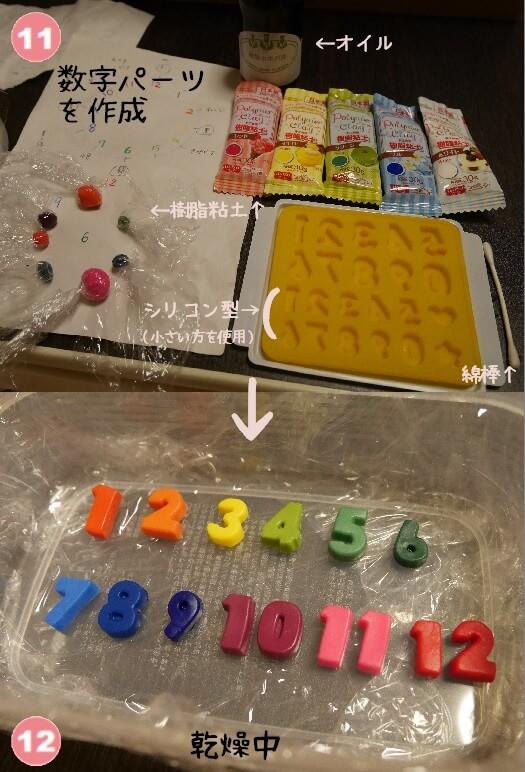 手作り時計 作り方11.12