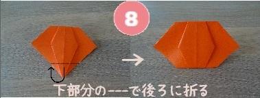 かぼちゃおばけ 作り方8