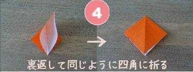 かぼちゃおばけ 作り方4