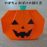 かぼちゃおばけの折り方