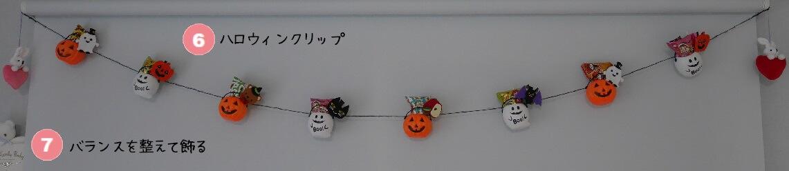 お菓子ガーランド 手順6.7