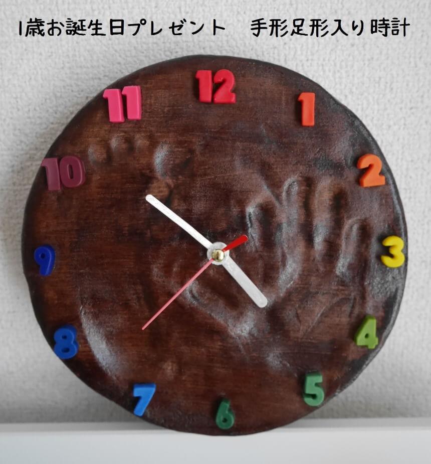 1歳お誕生日プレゼント 手形足形入り時計