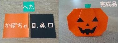 かぼちゃおばけ 折り紙 完成品