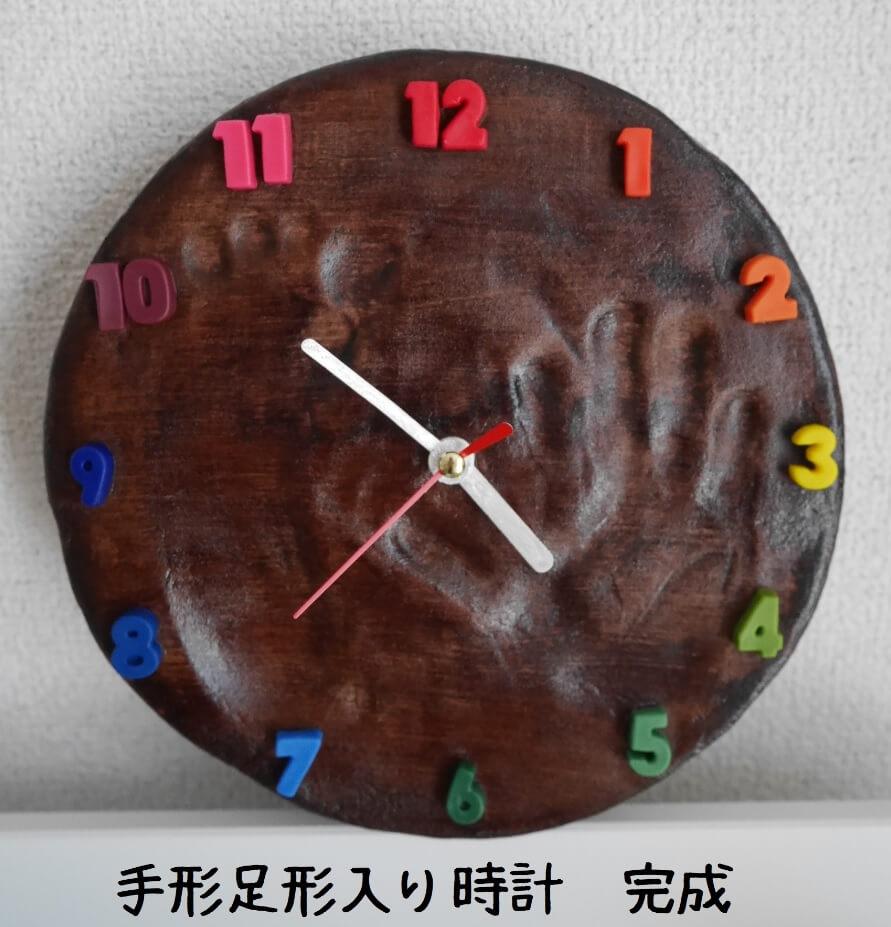 手形足形入り時計 完成