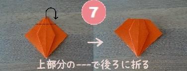 かぼちゃおばけ 作り方7