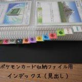 ポケモンカード収納ファイル用インデックス