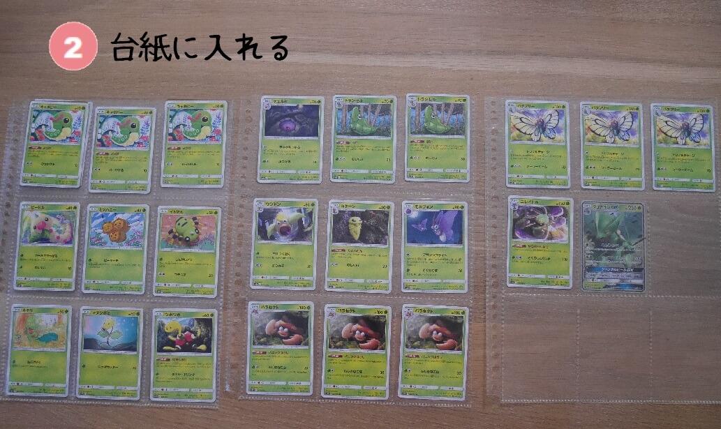 ポケモンカード収納 手順2