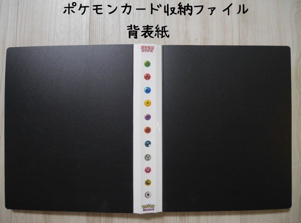 ポケモンファイル 背表紙