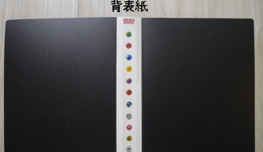ポケモンカードを収納したファイルに入れる背表紙の装飾方法☆