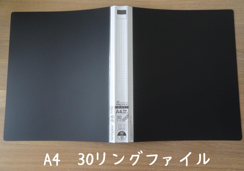 A4 30リングファイル