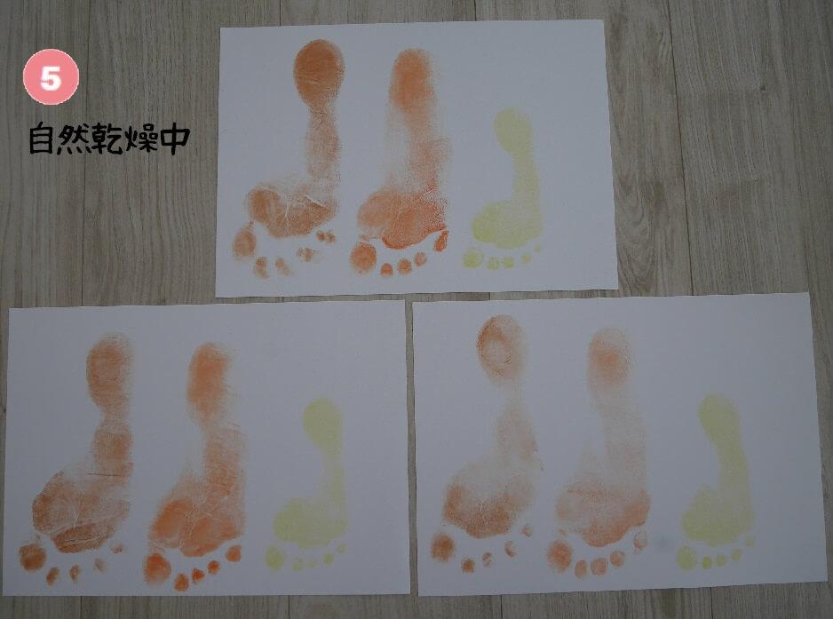 ふくろう足形(A4) 手順5