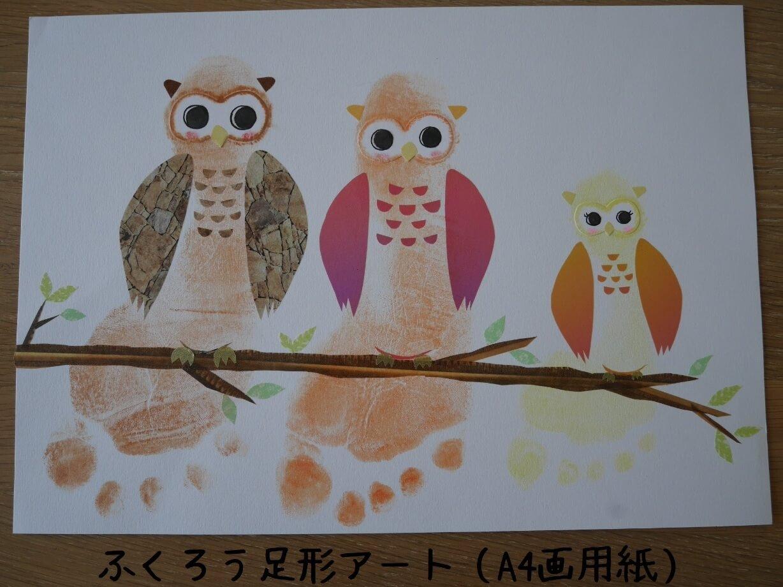 ふくろう足形アート(A4画用紙)