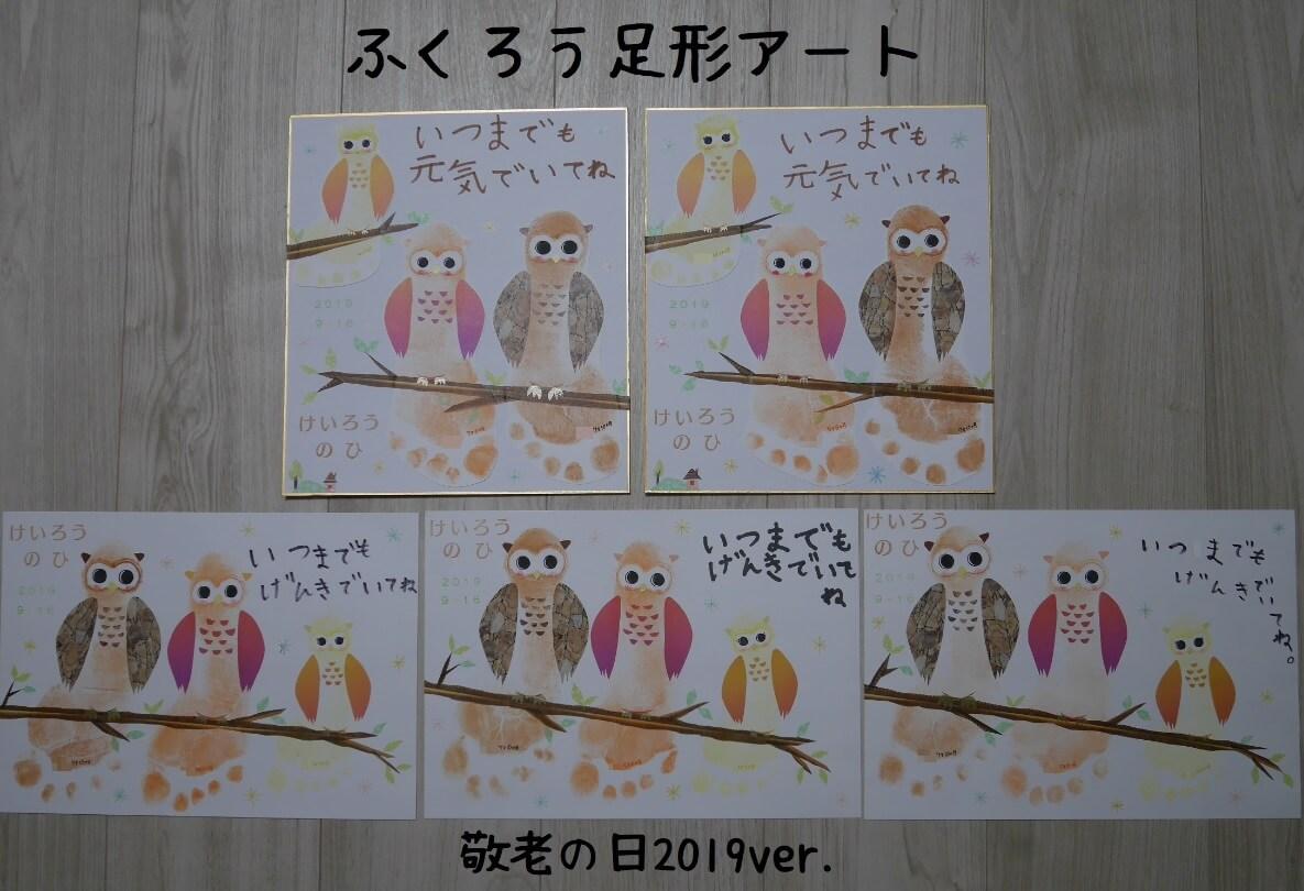 ふくろう足形アート 敬老の日2019ver.
