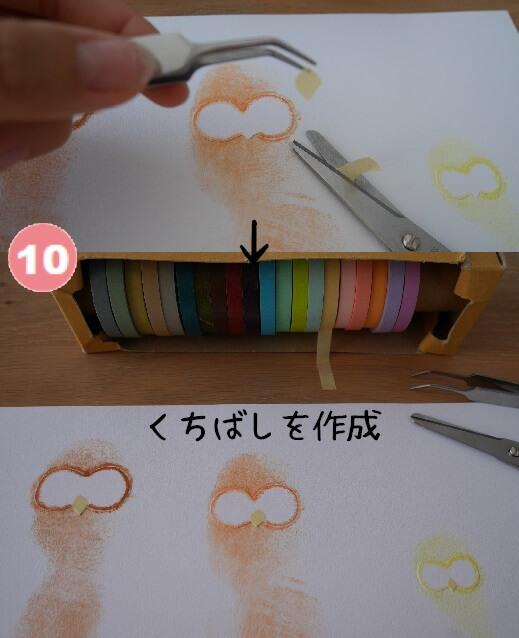 ふくろう足形(A4) 手順10
