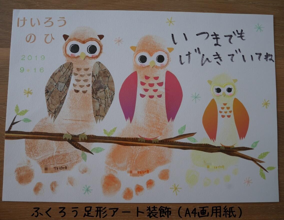 ふくろう足形アート装飾(A4画用紙)