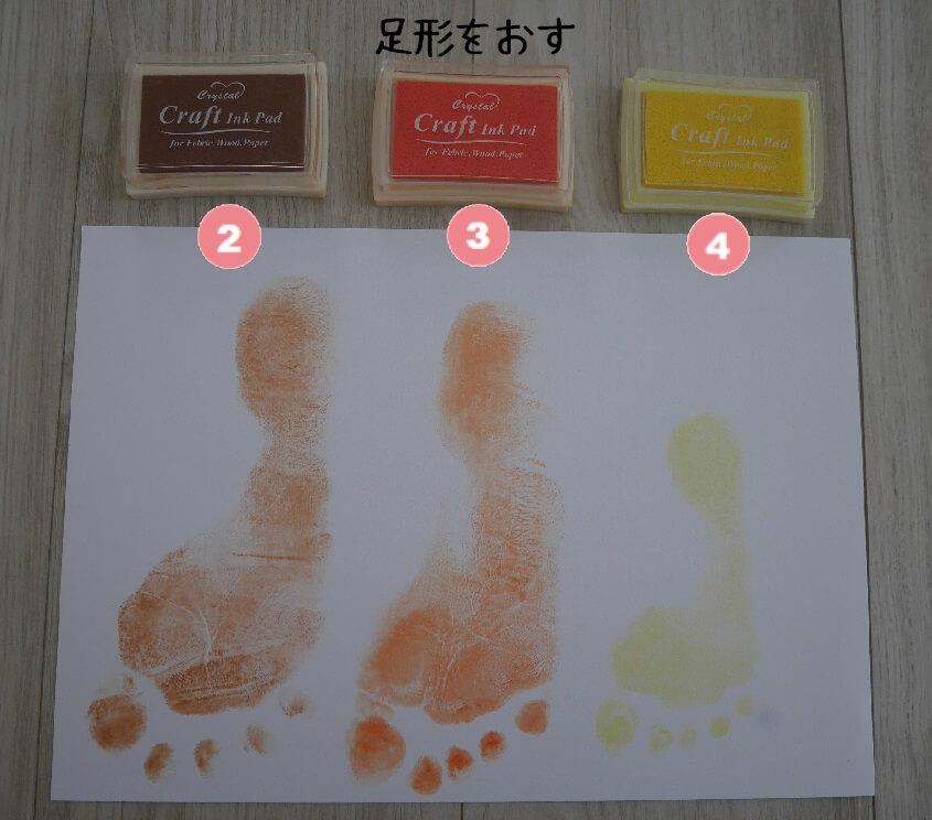 ふくろう足形(A4) 手順2-4
