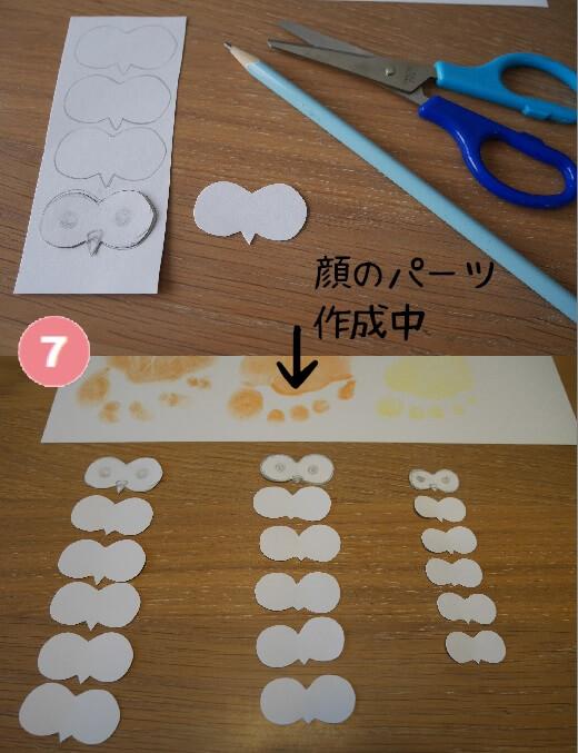 ふくろう足形(A4) 手順7