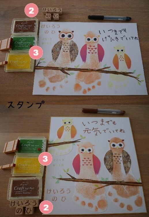 ふくろう足形アート装飾 手順2-3
