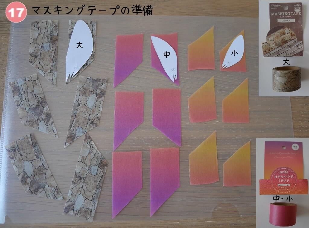 ふくろう足形(A4) 手順17