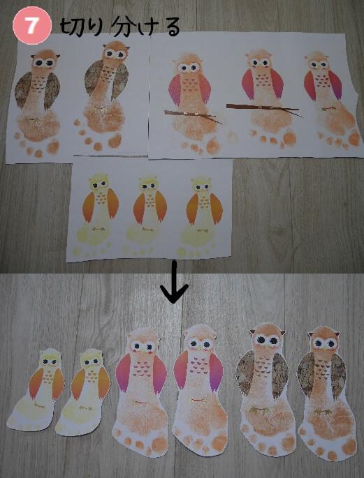ふくろう足形(色紙) 手順7