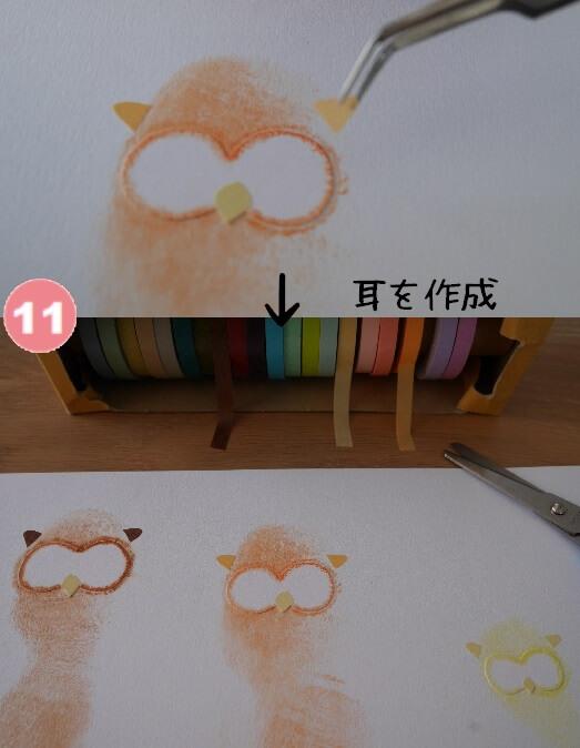 ふくろう足形(A4) 手順11