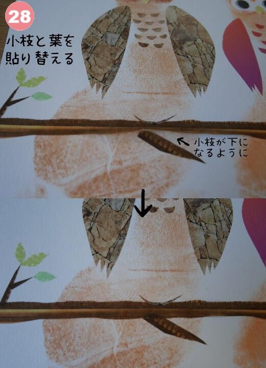 ふくろう足形(A4) 手順28