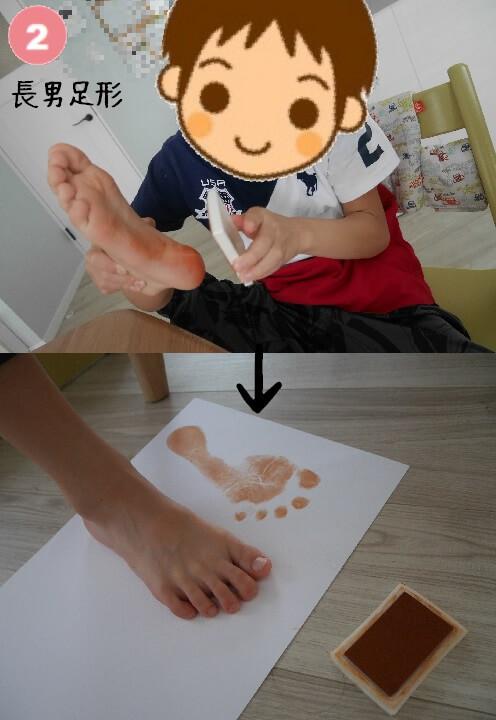 ふくろう足形(色紙) 手順2