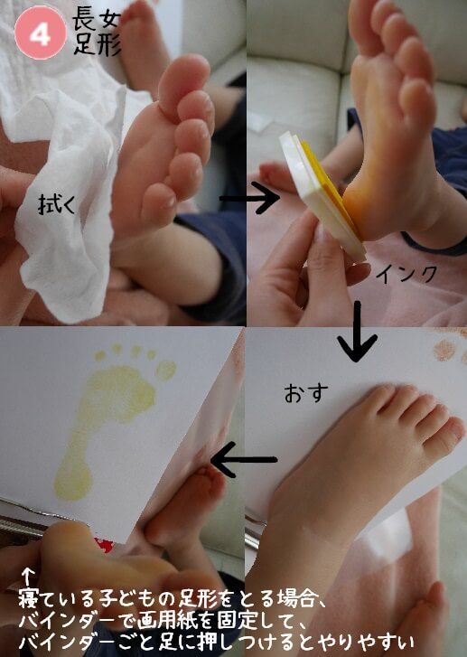 ふくろう足形(色紙) 手順4