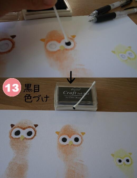 ふくろう足形(A4) 手順13