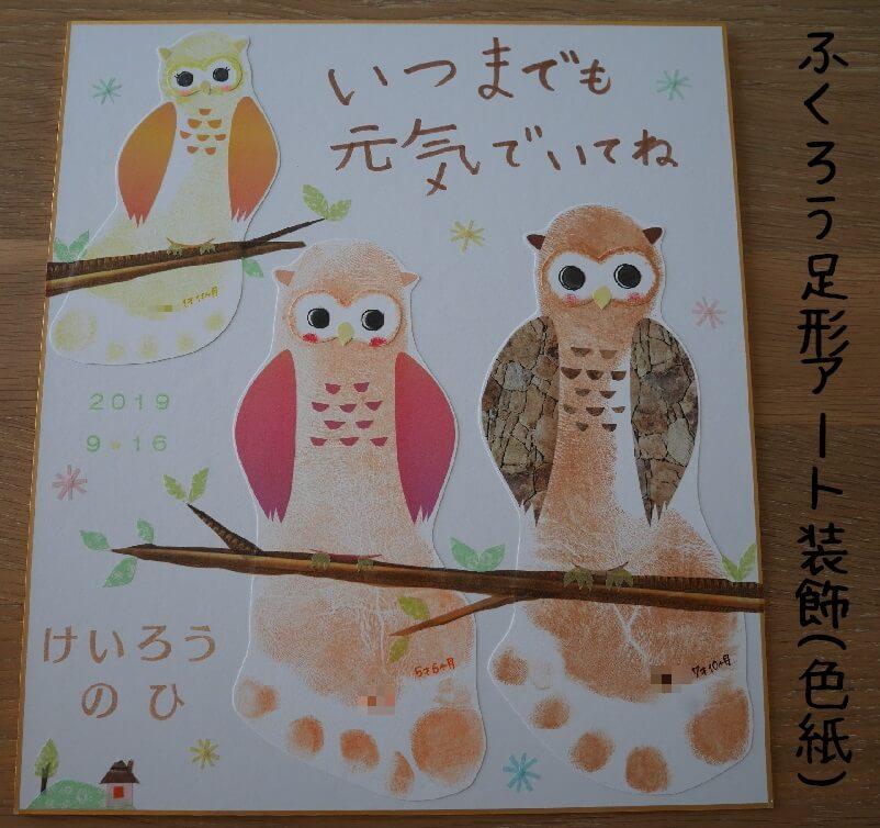 ふくろう足形アート装飾(色紙)