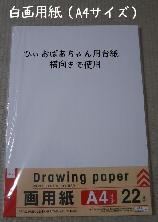 白画用紙(A4サイズ)
