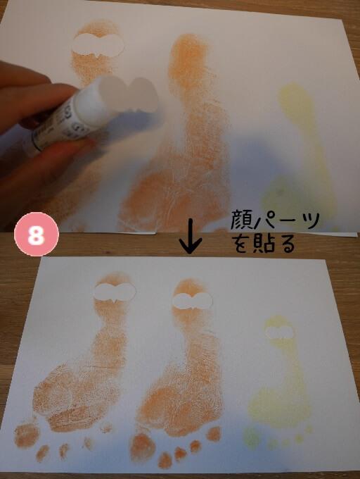 ふくろう足形(A4) 手順8