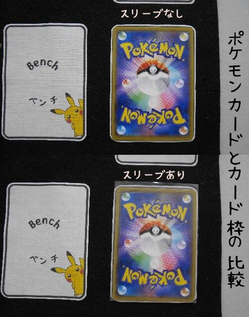 プレイマット ポイント カード枠の大きさ