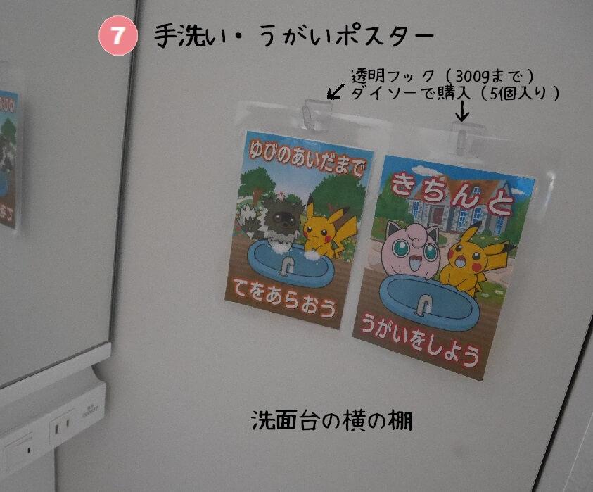 ポケモンポスター ラミネート手順7 洗面所