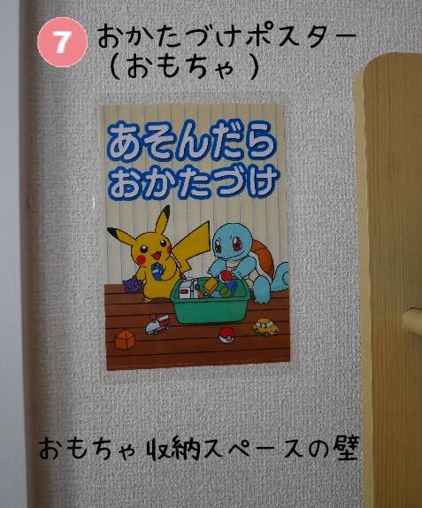 ポケモンポスター ラミネート手順7 おもちゃ