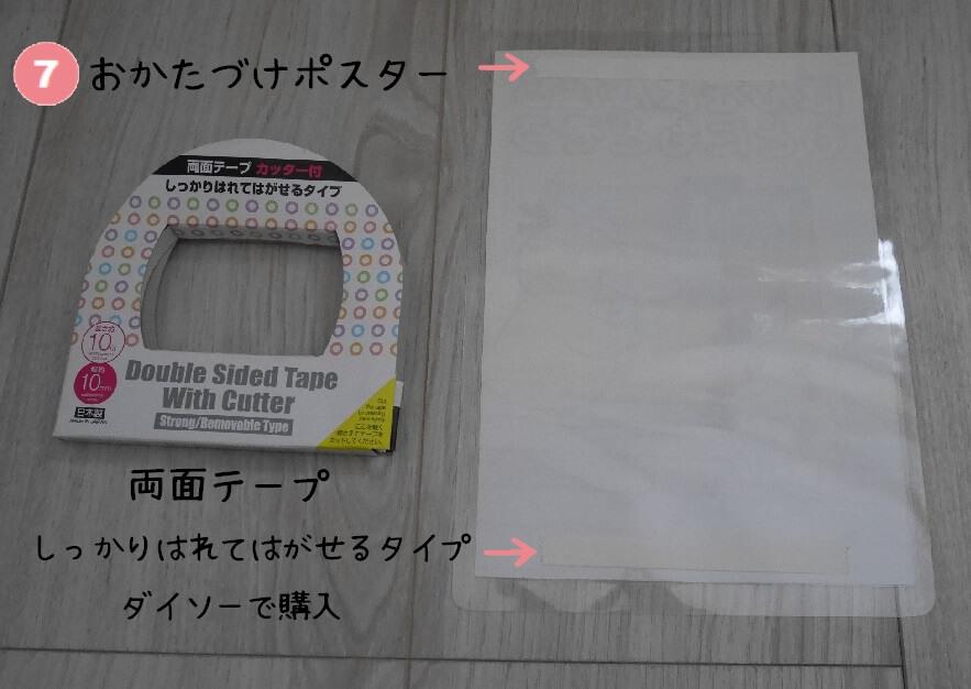 ポケモンポスター ラミネート手順7