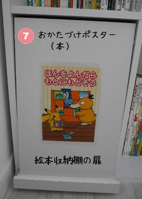 ポケモンポスター ラミネート手順7 本