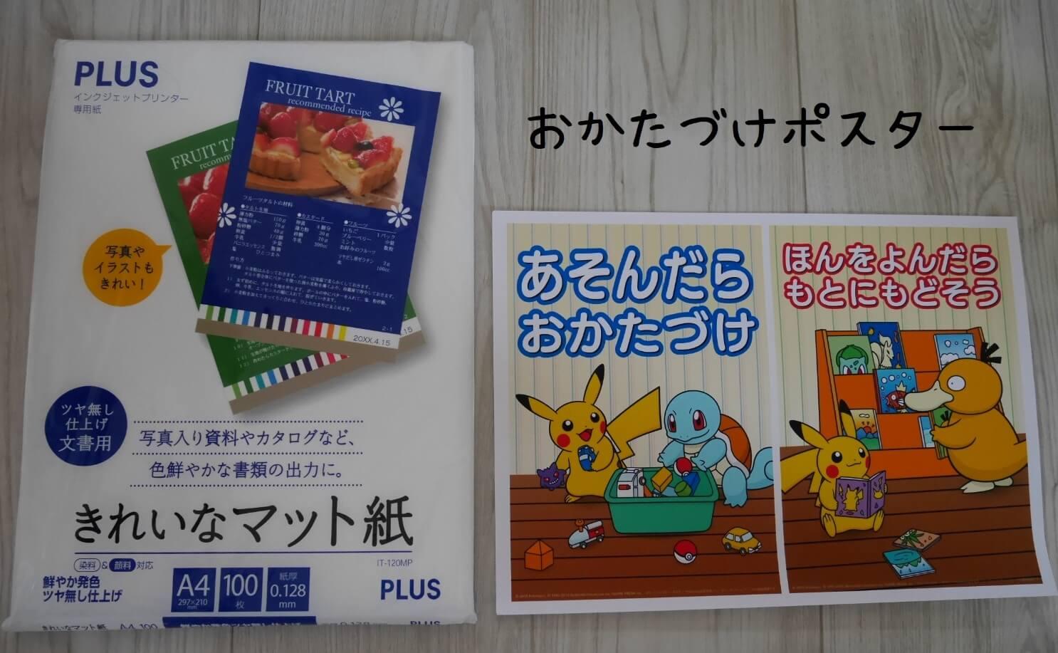 ポケモンイラストラボ 印刷手順5 おかたづけポスター
