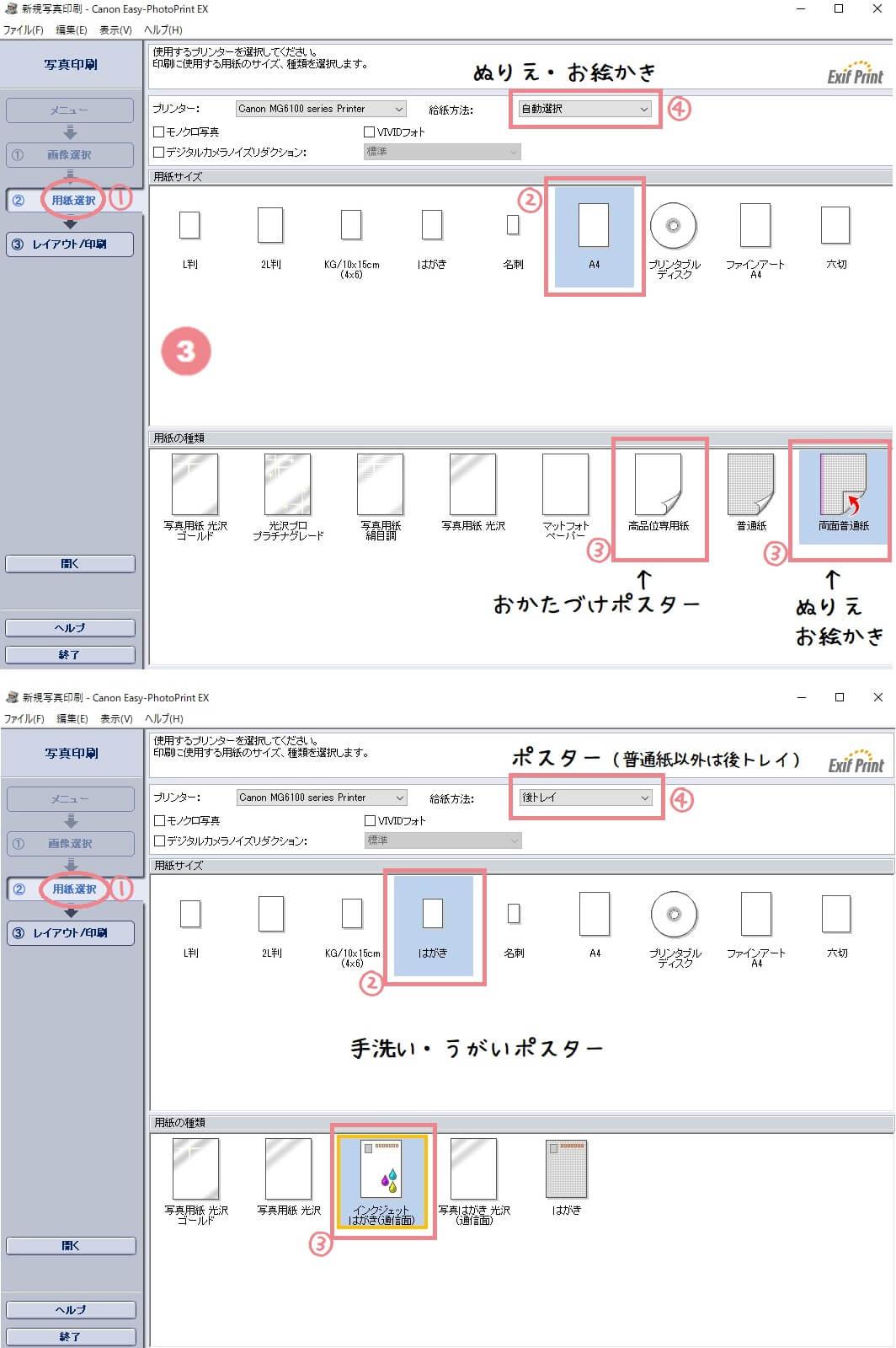 ポケモンイラストラボ 印刷手順3