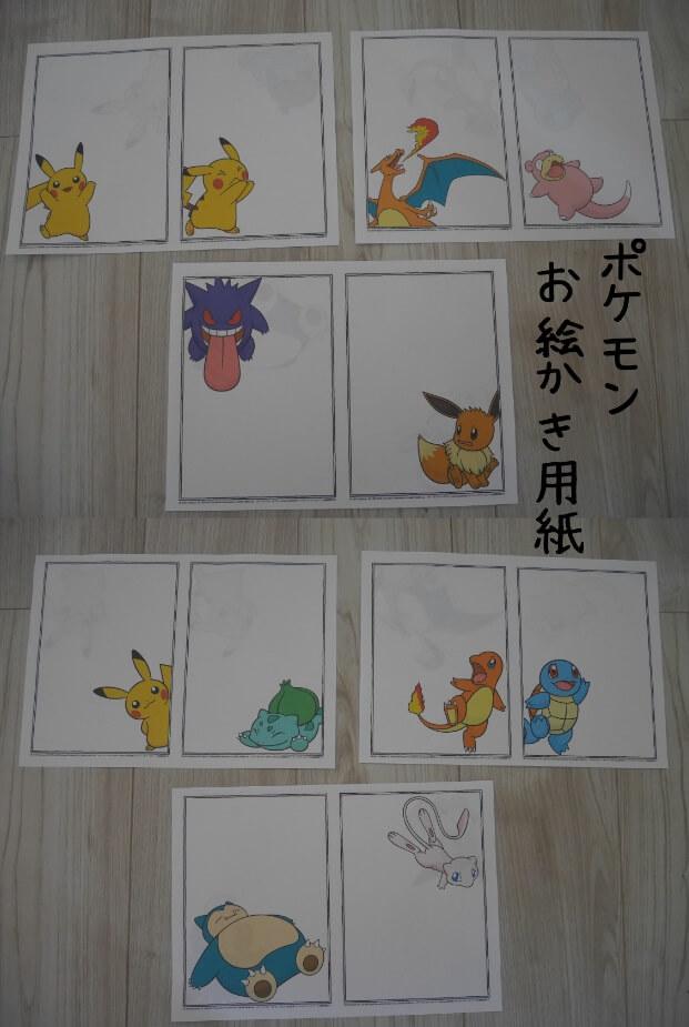 ポケモンお絵かき用紙