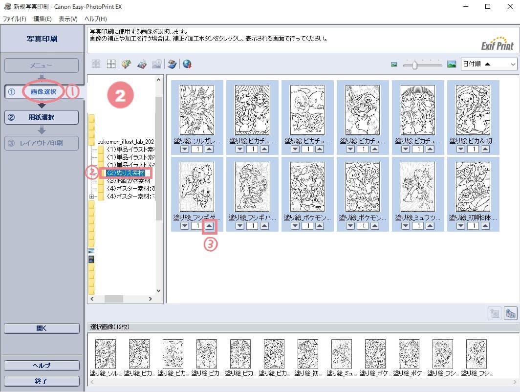 ポケモンイラストラボ 印刷手順2