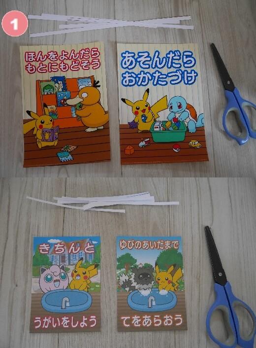 ポケモンポスター ラミネート手順1