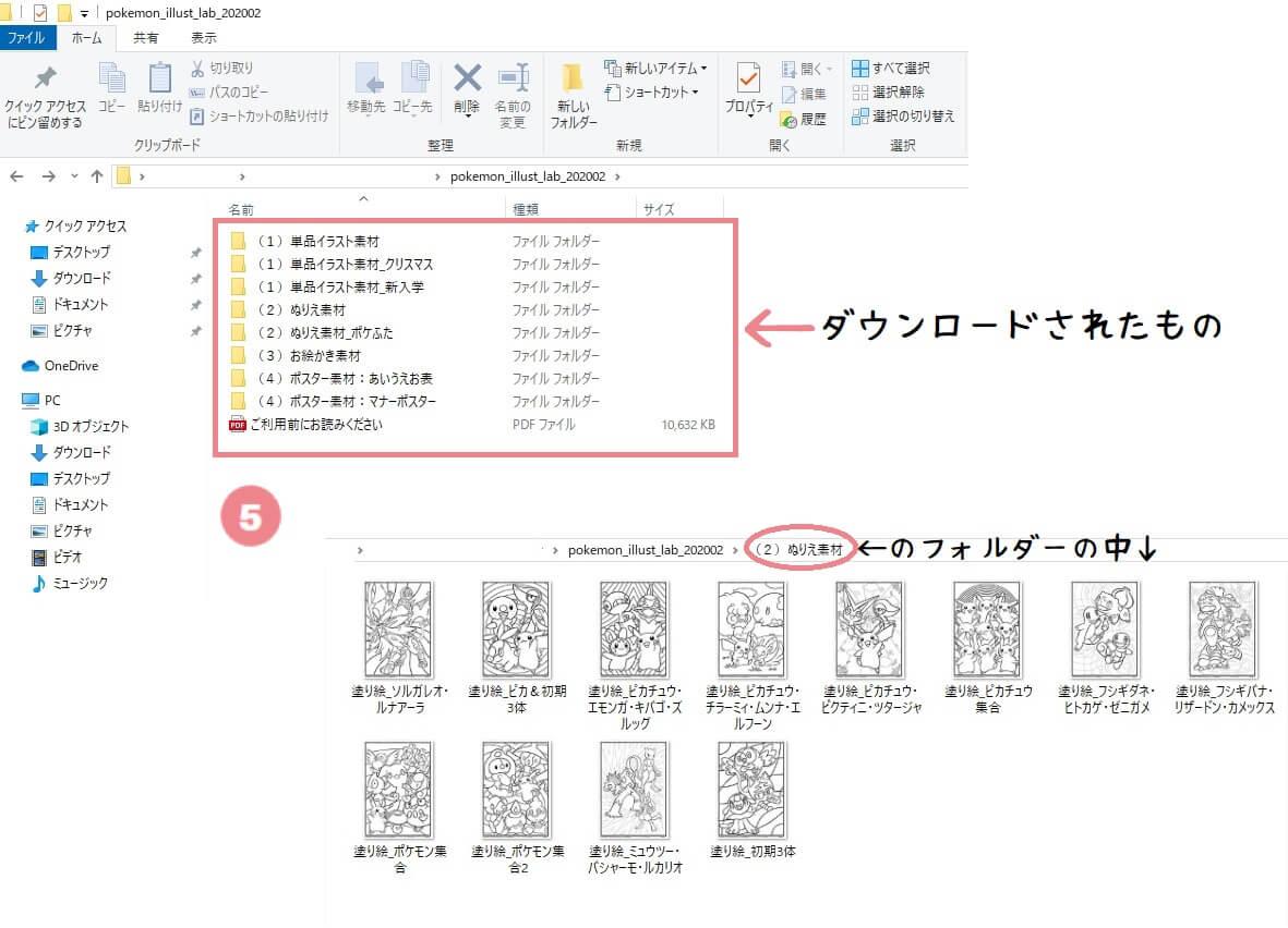 ポケモンイラストラボ ダウンロード手順5