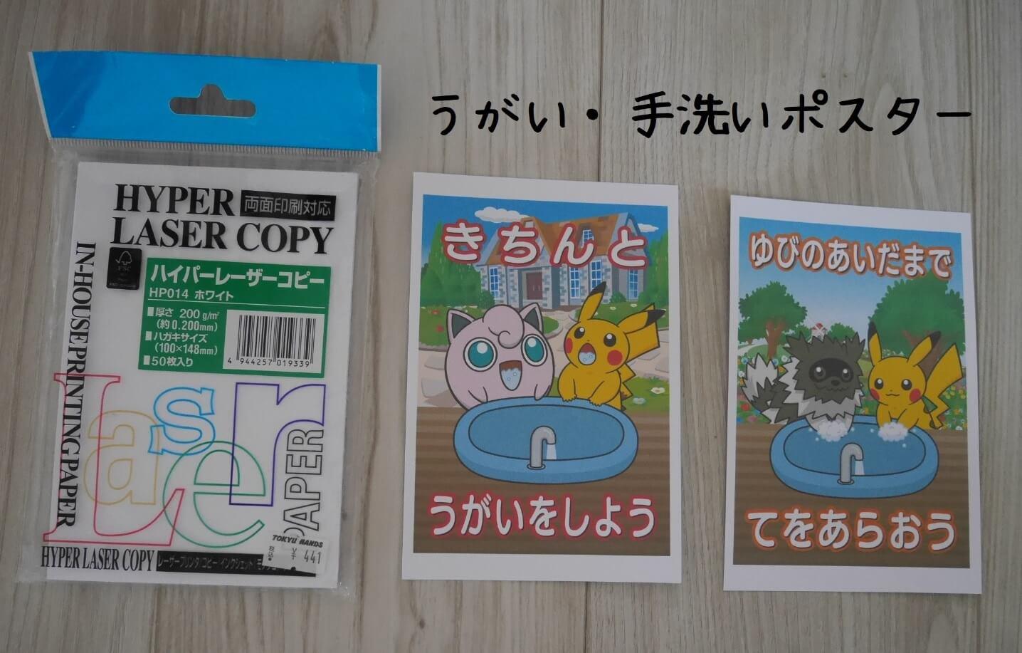 ポケモンイラストラボ 印刷手順5 うがい・手洗いポスター