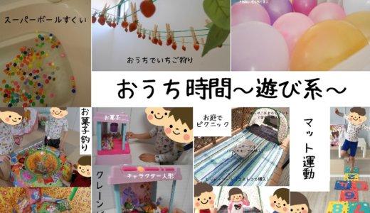 おうち時間にできるネタを紹介します☆~遊び系15選~
