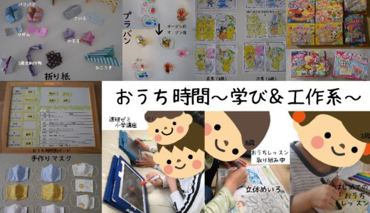 おうち時間にできるネタを紹介します☆~学び&工作系 11選~