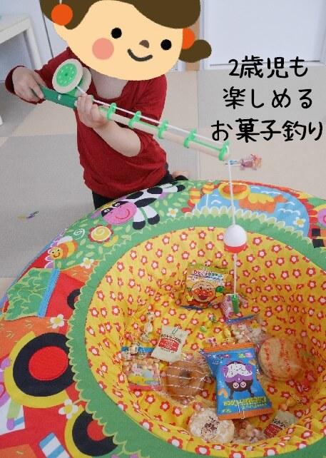 2歳児も楽しめるお菓子釣り