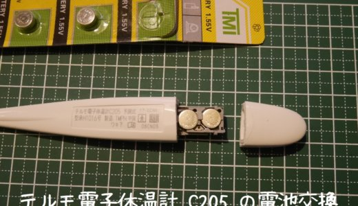 電池交換できない体温計(テルモ電子体温計C205)の電池交換をしてみた☆
